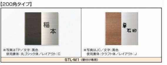 Sタイプ ステンレス 木調 200角タイプ /