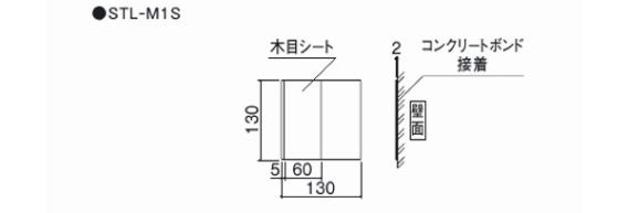Sタイプ ステンレス 木調 130角タイプ