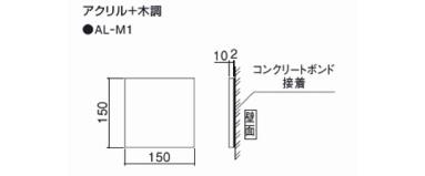 アクリル+木調 150角タイプ