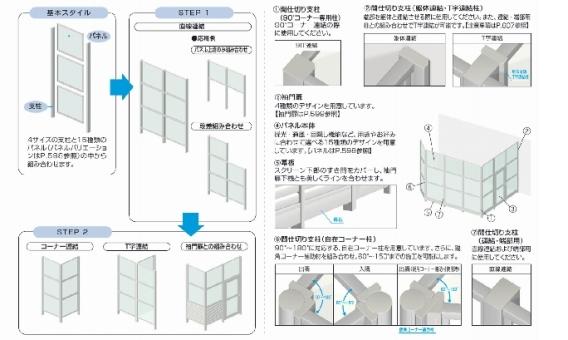 LALAスクリーン 2型(全目隠しタイプ)
