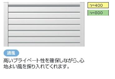 LALAスクリーン 4型(固定ルーバータイプ)
