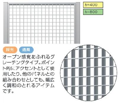 LALAスクリーン 6型(グレーチングタイプ)