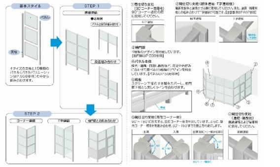 LALAスクリーン 9型(たて格子タイプ)