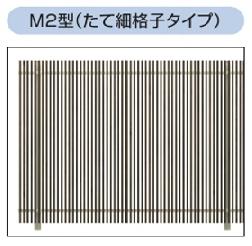 エルファード片面タイプ M2型