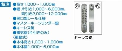 スケータラインNA1型