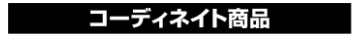 CFLRタイプ