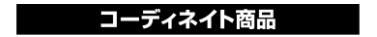 SY-Rタイプ