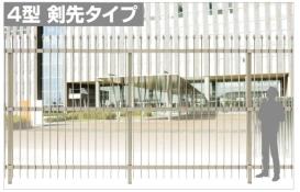 大型フェンス TAF4型 (剣先タイプ) / /