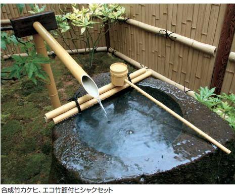 合成竹カケヒ