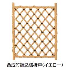 合成竹編込枝折戸