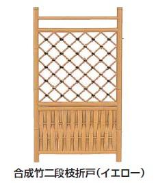 合成竹二段枝折戸