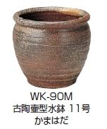 古陶壷型水鉢 11号