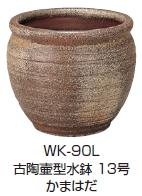 古陶壷型水鉢 13号