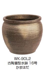 古陶壷型水鉢 16号