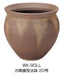 古陶壷型水鉢 20号
