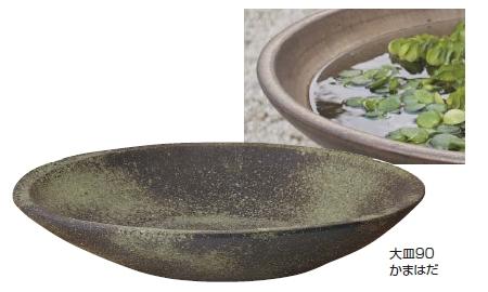 水鉢 大皿90 かまはだ