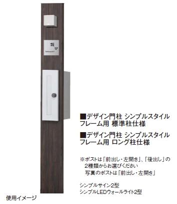 デザイン門柱 シンプルスタイルフレーム用
