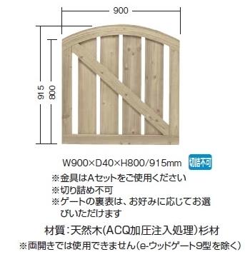 e-ウッドゲート7型