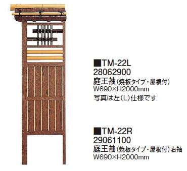 庭王袖(焼板タイプ・屋根付)