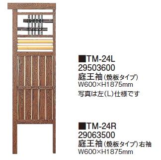 庭王袖(焼板タイプ)