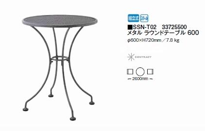 メタル ラウンドテーブル600
