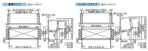 ワイドオーバードアS3型