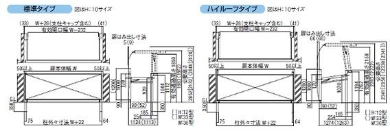 ワイドオーバードアS4型