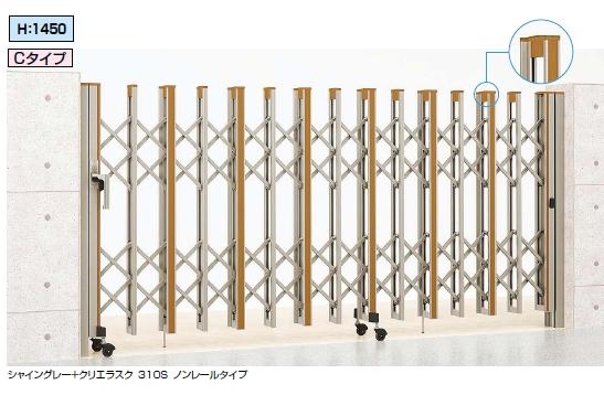 アルシャインII HW型_Cタイプ H1450 / / / / /