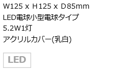エクステリアライ  ML-NF11W