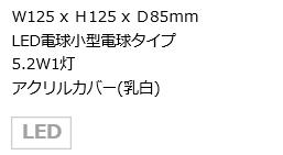 エクステリアライト ML-NF11S