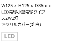 エクステリアライト ML-NF11D