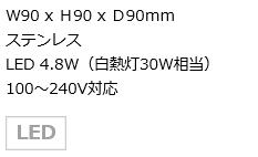エクステリアライト ML-F12S