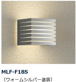 エクステリアライト MLF-F18S