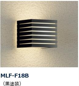 エクステリアライト MLF-F18B