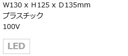 エクステリアライト DWP-38377Y