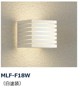 エクステリアライト MLF-F18W