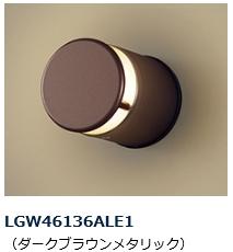 エクステリアライト LGW46136ALE1