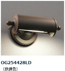 エクステリアライト OG254428LD