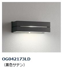 エクステリアライト OG042173LD