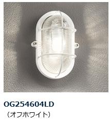 エクステリアライト OG254604LD