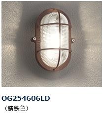 エクステリアライト OG254606LD