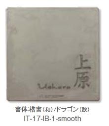 icci KAWARA ネームプレートシンプル IT-17-IB-1-smooth / / /