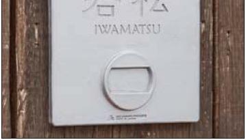 icci KAWARA ネームプレート カモン / / /