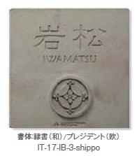 icci KAWARA ネームプレート チャーム / /