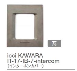 icci kawara インターホンカバー /