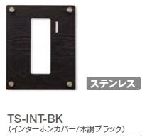 インターホンカバー TS-INT 木調ブラック