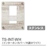 インターホンカバー TS-INT 木調ホワイト
