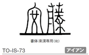 オーナメントサイン TO-IS-73