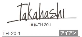 オーナメントサイン TH-20-1