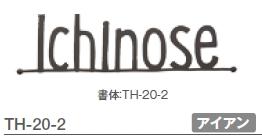 オーナメントサイン TH-20-2
